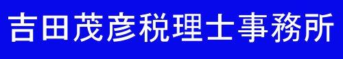 吉田茂彦税理士事務所